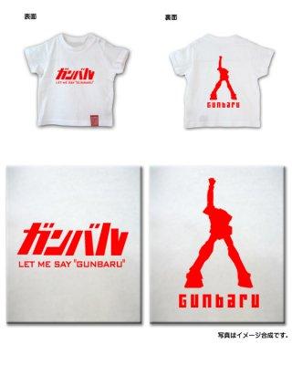 GUNBARU (ガンバル) キッズTシャツ