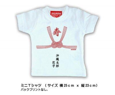 のし-結びきり-ミニTシャツ