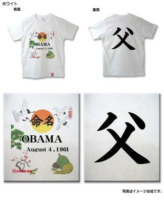 英文字命名Tシャツ 大人用(父親専用)