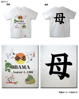 英文字命名Tシャツ 大人用(母親専用)