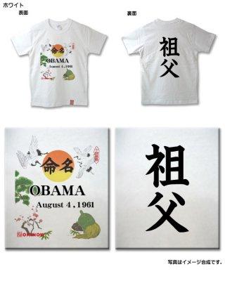 英文字命名Tシャツ 大人用(祖父専用)