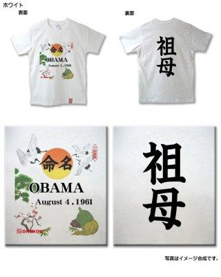 英文字命名Tシャツ 大人用(祖母専用)