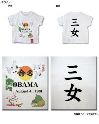 英文字命名キッズTシャツ (三女専用)