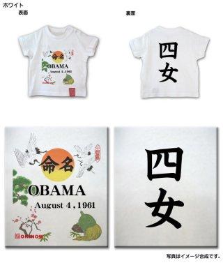 英文字命名キッズTシャツ (四女専用)