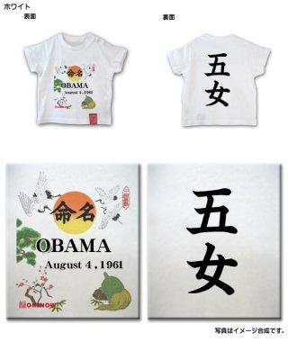 英文字命名キッズTシャツ (五女専用)