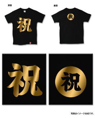 祝 ゴールド Tシャツ