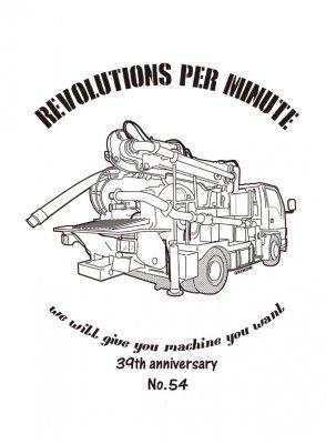 コンクリートポンプ車 NO.54 ラグラン長袖Tシャツ