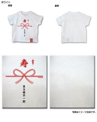寿のしキッズTシャツ