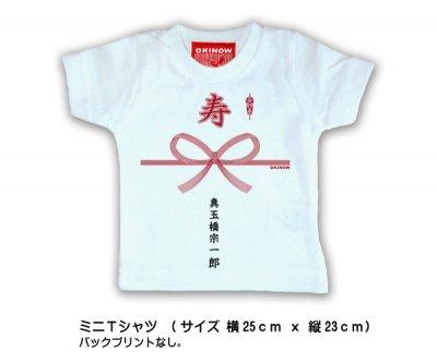 mini-のしTシャツ