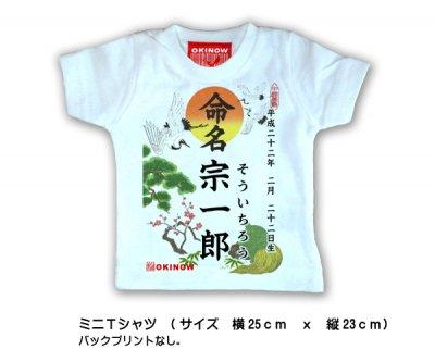 mini-命名Tシャツ