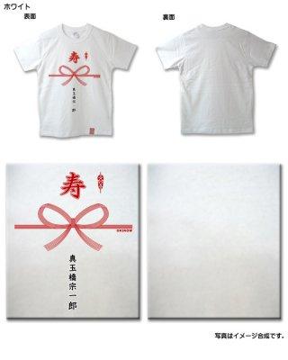 寿のしTシャツ(大人用)
