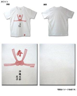 のし-結びきり-Tシャツ(大人用)