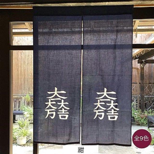 石田三成 のれん