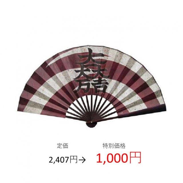 石田三成の扇子