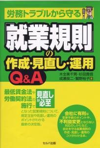 労務トラブルから守る「就業規則」の作成・見直し・運用Q&A