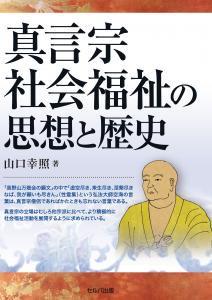 真言宗社会福祉の思想と歴史