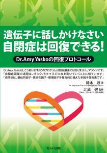 遺伝子に話かけなさい 自閉症は回復できる! -Dr.Amy Yaskoの回復フロトコール