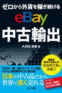 ゼロから外貨を稼ぎ続けるeBay中古輸出