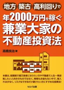 地方・築古・高利回りで年2000万円を稼ぐ 現業大家の不動産投資法