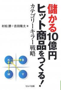 儲かる10億円ヒット商品をつくる!カテゴリーキラー戦略