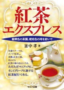 紅茶エクスプレス―翡翠色の茶園、琥珀色の時を紡いで