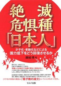 絶滅危惧種「日本人」-少子化・老齢化などによる国力低下をどう回復させるか