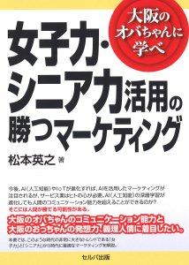 女子力・シニア力活用の勝つマーケティングー大阪のオバちゃんに学べ