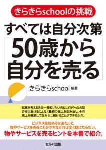 《きらきらschoolの挑戦》すべては自分次第「50歳から自分を売る」