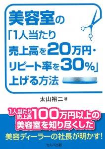 美容室「1人当たり売上高を20万円・リピート率を30%」上げる方法