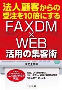 法人顧客からの受注を10倍にするFAXDM×WEB活用の集客術