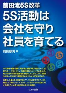 前田流5S改革-5S活動は会社を守り社員を育てる