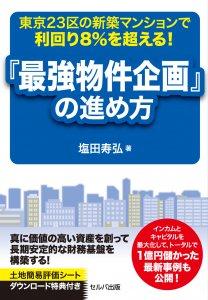 東京23区の新築マンションで利回り8%を超える!『最強物件企画』の進め方