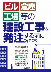 ビル・倉庫・工場等の建設工事を発注する前に読む本