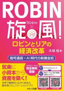 ROBIN旋風!ロビンとリアの経済改革 暗号通貨×AI時代の新錬金術