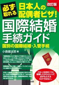 改訂版 必ず取れる日本人の配偶者ビザ! 国際結婚手続ガイド 国別の国際結婚・入管手続