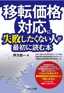 移転価格対応に失敗したくない人が最初に読む本