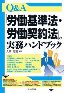 「労働基準法・労働契約法」の実務ハンドブック