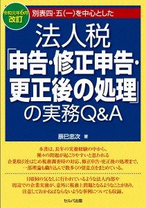 令和元年6月改訂  別表四・五 ( 一 ) を中心とした法人税「申告・修正申告・更正後の処理」の実務Q&A