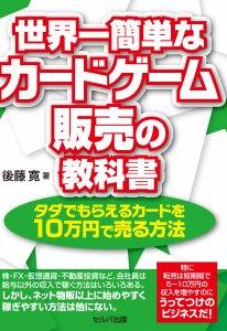 世界一簡単なカードゲームの教科書 タダでもらえるカードを10万円で売る方法