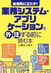 後悔先に立たず!  業務システム・アプリケーションを外注する前に読む本