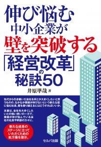 伸び悩む中小企業が壁を突破する「経営改革」の秘訣50