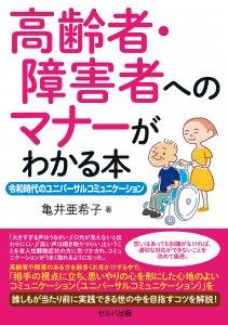 高齢者・障害者へのマナーがわかる本