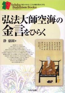 弘法大師空海の金言をひらく 【重版!】