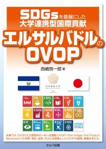 SDGsを基盤にした大学連携型国際貢献 エルサルバドルのOVOP