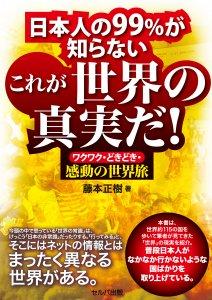 日本人の99%が知らない これが世界の真実だ! ワクワク・どきどき・感動の世界旅