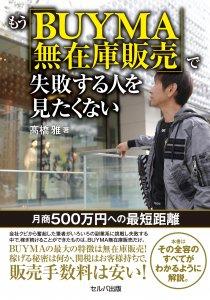 もう「BUYMA無在庫販売」で失敗する人を見たくない ―月商500万円への最短距離