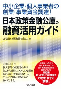 中小企業・個人事業者の創業・事業資金調達! 日本政策金融公庫の融資活用ガイド