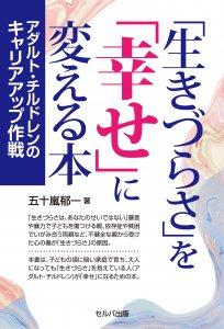 「生きづらさ」を「幸せ」に変える本 アダルト・チルドレンのキャリアアップ作戦