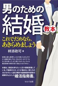 男のための結婚教本 これでだめなら、あきらめましょう