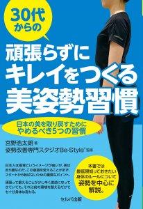 30代からの頑張らずにキレイをつくる美姿勢習慣 日本の美を取り戻すためにやめるべき5つの習慣